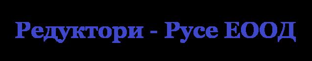 Редуктори Русе - ЕООД